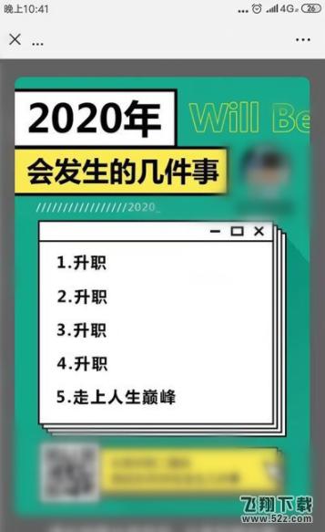 微信2020会发生的几件事玩法教程_52z.com