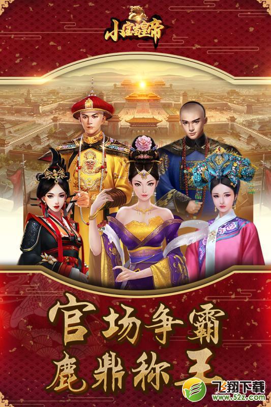 小宝当皇帝V1.0.1 最新版_52z.com