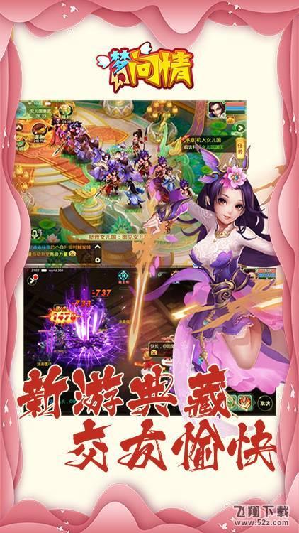 梦幻问情职业选择V0.0.25 最新版_52z.com