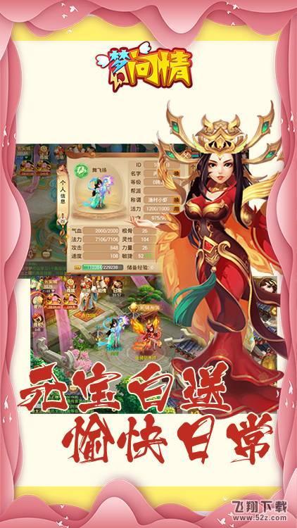 梦幻问情送VIP20V0.0.25 满V版_52z.com