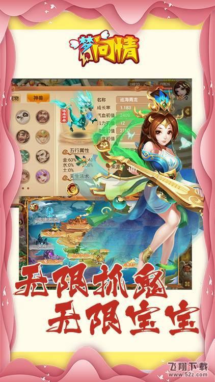 梦幻问情送688888铜币V0.0.25 礼包版_52z.com