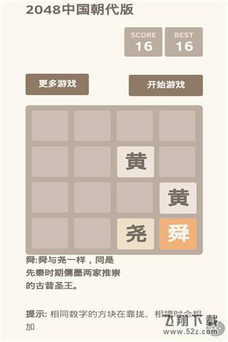 2048中国朝代版_52z.com