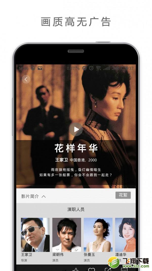 欢喜首映V5.0.2 安卓版_52z.com