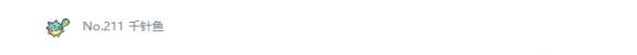《宝可梦:剑/盾》千针鱼属性特性图鉴