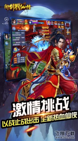 御剑戮仙传V1.0.0 安卓版_52z.com