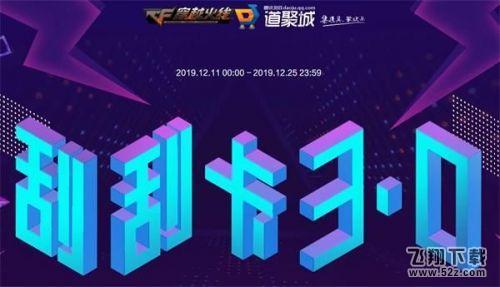 2019CF12月刮刮卡3.0活动网址_52z.com