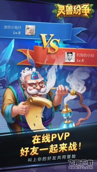 灵兽纷争V1.0 安卓版_52z.com