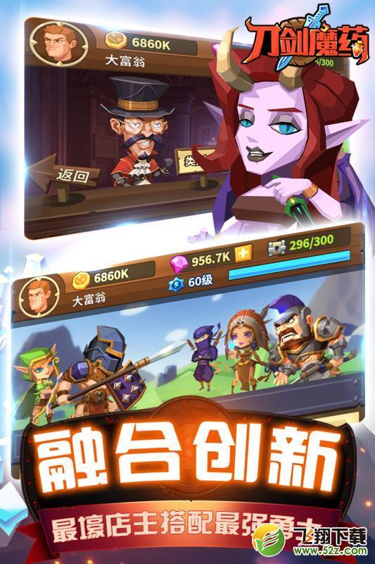 刀剑魔药V0.8.0 安卓版_52z.com