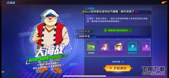 猎人手游大海战玩法攻略_52z.com
