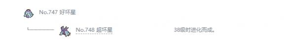 《宝可梦:剑/盾》好坏星属性特性图鉴_52z.com