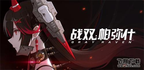 战双帕弥什强力自选S推荐_52z.com