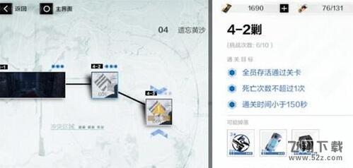 战双帕弥什4-2三星通关攻略_52z.com