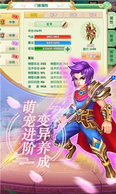 终极西游V1.0.0 至尊版_52z.com