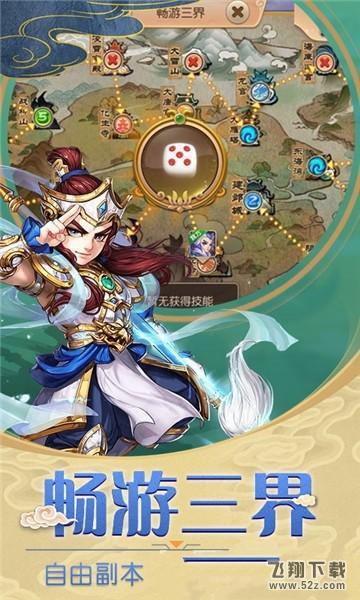 梦道西游V2.3.2 满V版_52z.com
