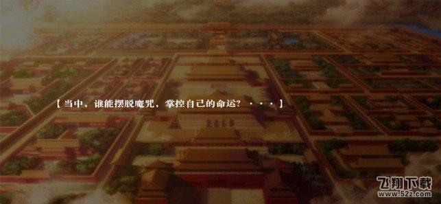 玄妃宫传V1.0 安卓版_52z.com