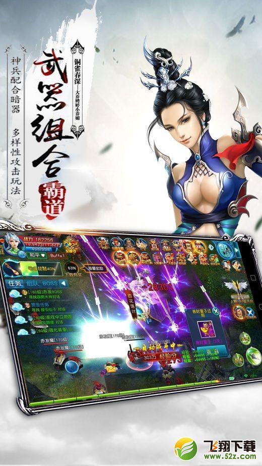奇幻魔灵仙域V1.0 安卓版_52z.com