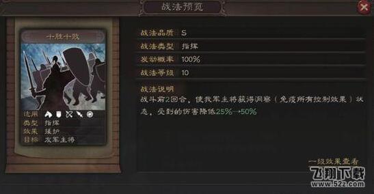 三国志战略版魏法虎豹骑阵容搭配攻略_52z.com
