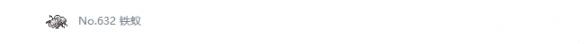 《宝可梦:剑/盾》铁蚁属性特性图鉴