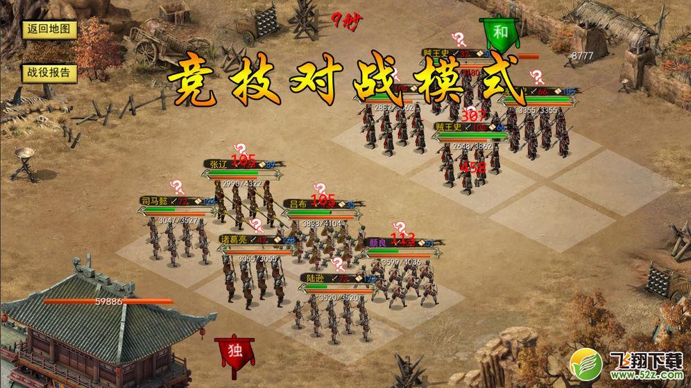三国古战略_52z.com