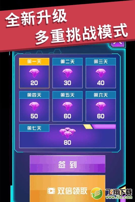 全民漂移3DV1.0.2 手机版_52z.com