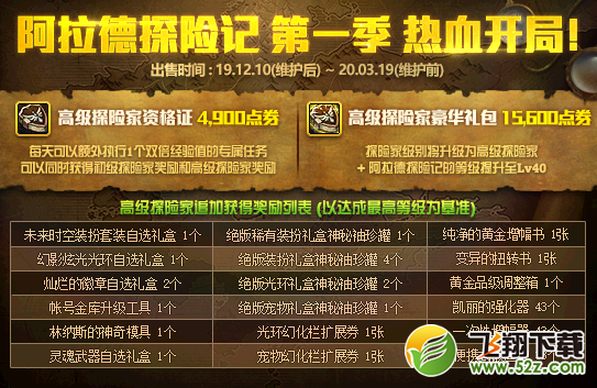 DNF阿拉德首届探险大师称号获取攻略_52z.com
