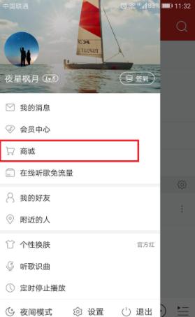 网易云音乐app专辑赠送好友方法教程