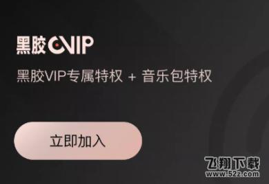 网易云音乐app赠送好友黑胶vip方法教程
