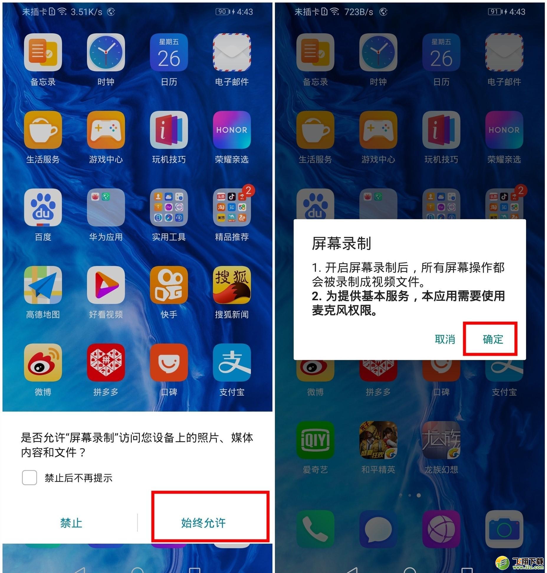 华为nova6手机录屏方法教程