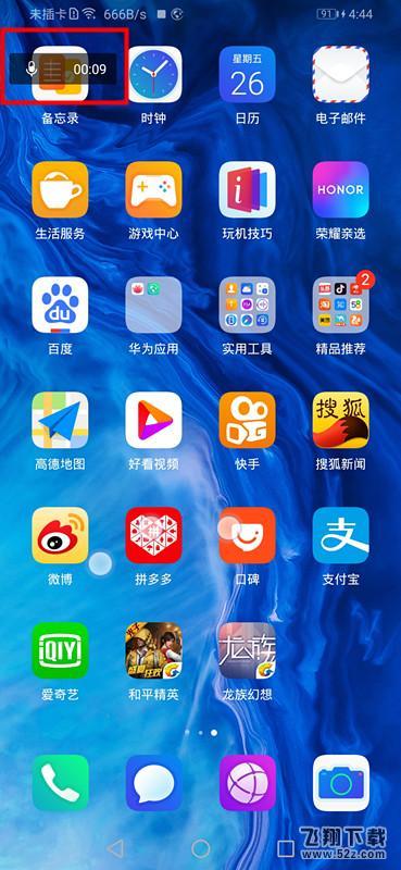 华为nova6手机录屏方法教程_52z.com