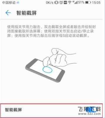 华为nova6手机截屏方法教程