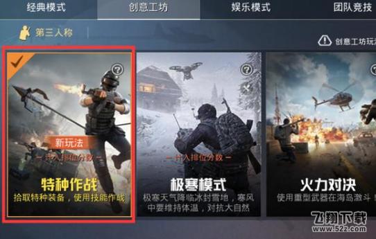 和平精英特种作战模式玩法攻略_52z.com