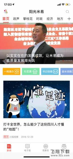 阳光米易V1.0.1 IOS版_52z.com