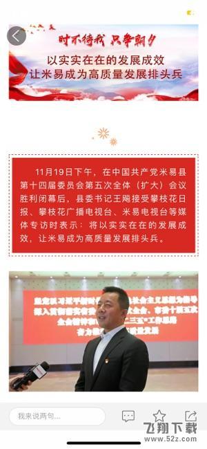 阳光米易V5.2.1 安卓版_52z.com