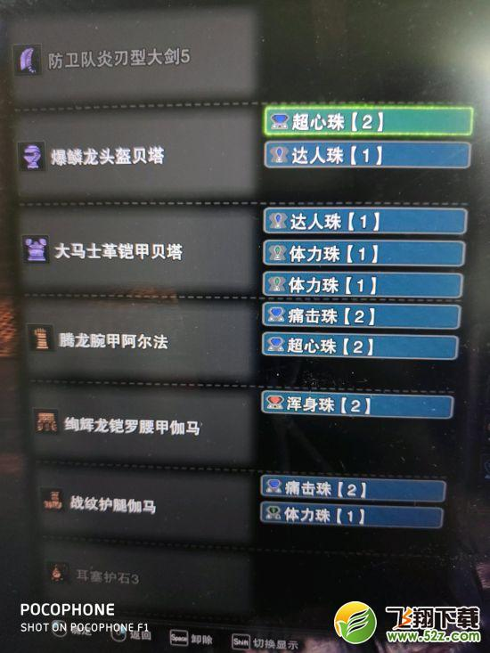《怪物猎人世界》防卫队大剑满暴配装推荐_52z.com