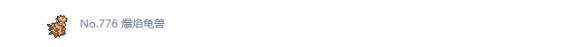 《宝可梦:剑/盾》爆焰龟兽属性特性图鉴