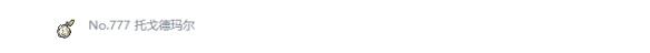 《宝可梦:剑/盾》托戈德玛尔属性特性图鉴