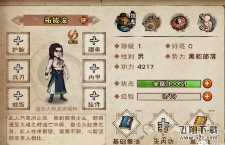 烟雨江湖拓跋浚获取攻略_52z.com