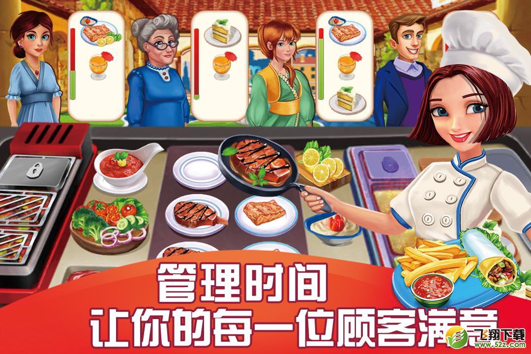 美食烹饪大师V1.0 官方版_52z.com