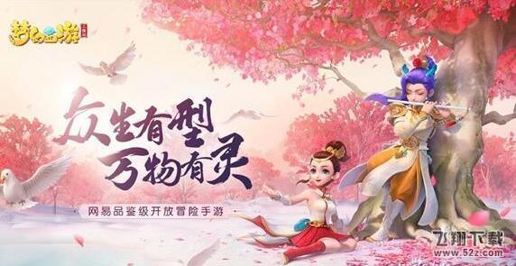 梦幻西游三维版职业推荐攻略_52z.com