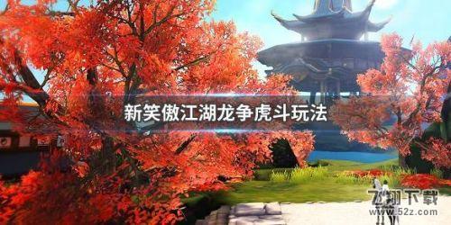 新笑傲江湖手游龙争虎斗玩法攻略_52z.com