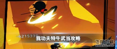 我功夫特牛武当秘籍选择推荐_52z.com