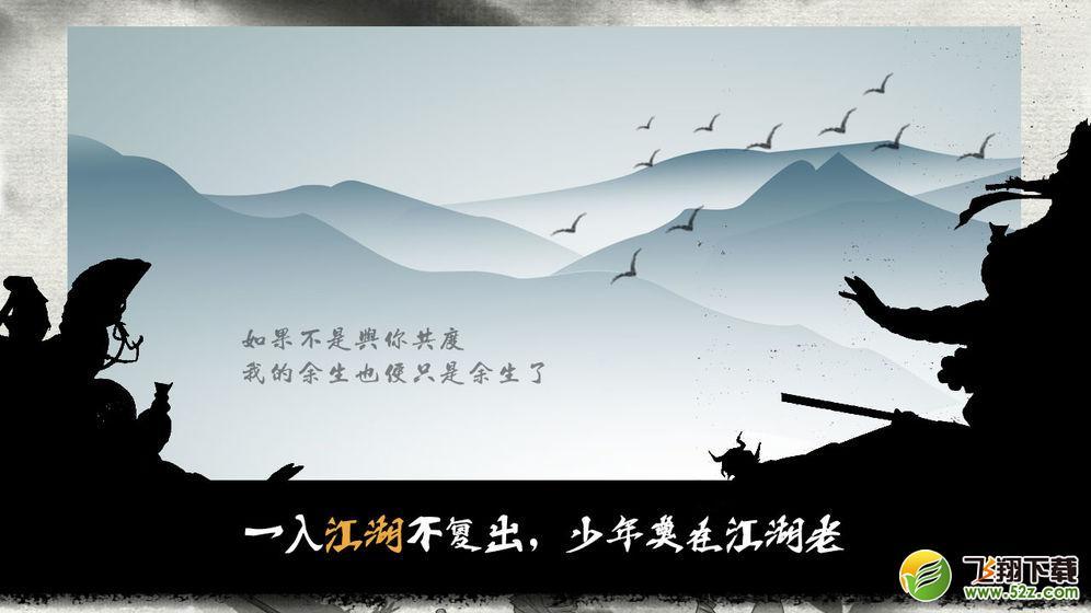 江湖余生吸血刀获取攻略_52z.com