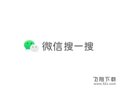 微信搜一搜作用介绍_52z.com