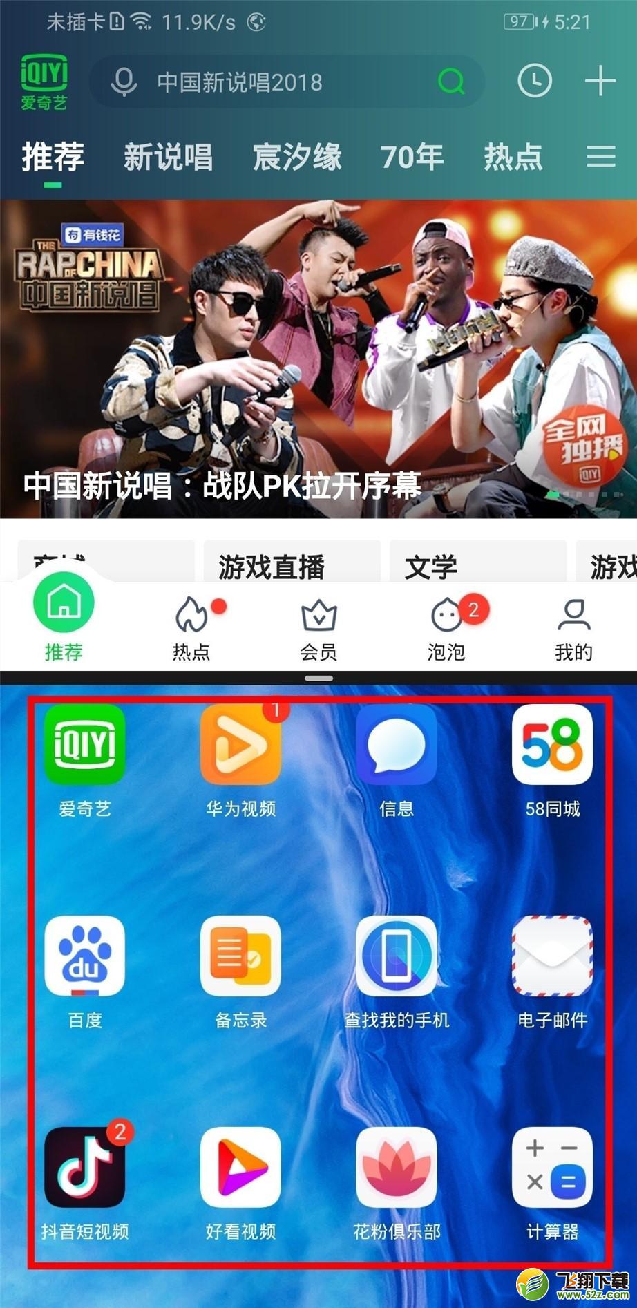 华为nova6手机分屏方法教程