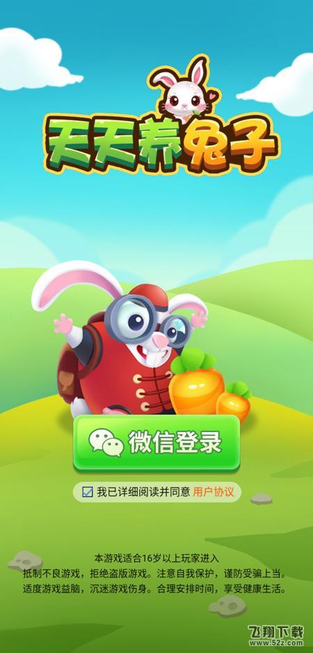 天天养兔子V1.0 安卓版_52z.com