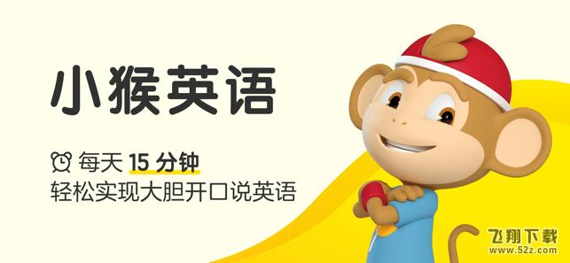 小猴英语V1.7.0 IOS版_52z.com