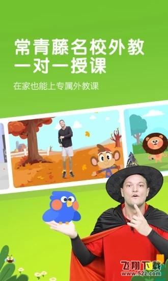 小猴英语V1.1.0.0 安卓版_52z.com