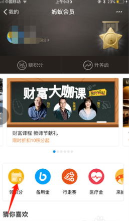 支付宝app积分使用方法教程