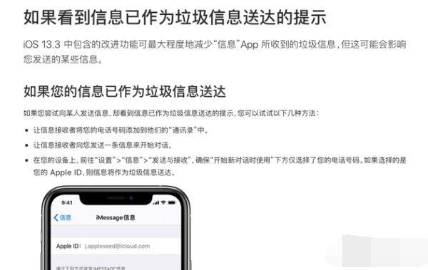 苹果iOS13.3新增垃圾信息收件箱使用方法教程