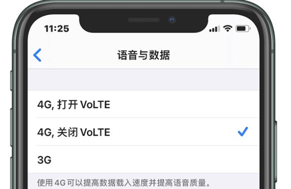 苹果iOS 13.3联通设置VoLTE功能方法教程